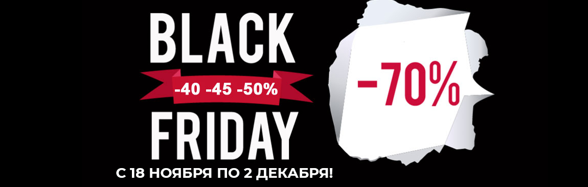 BLACK FRIDAY SALE до -70%