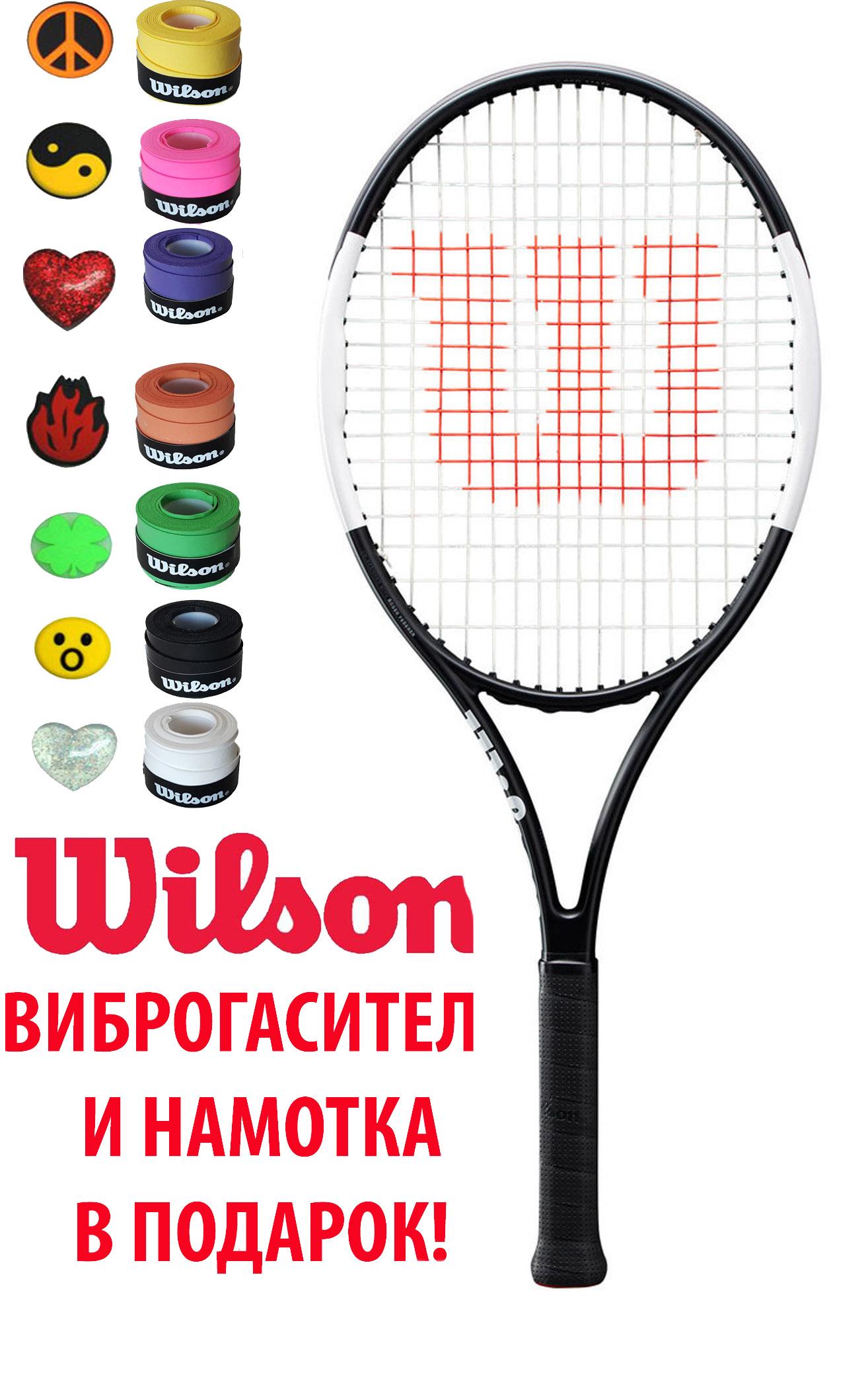 Теннисная ракетка WILSON PRO STAFF 26 2019 + намотка BOWL+ виброгаситель  BOWL в подарок! 5070f74806029